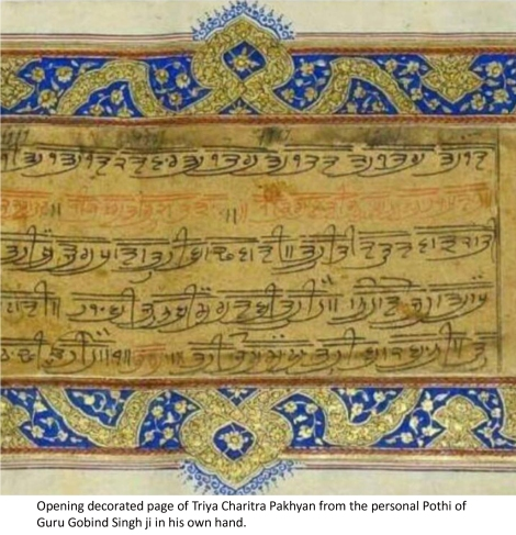 opening-decorated-page-of-triya-charitra-pakhyan-from-the-personal-pothi-of-guru-gobind-singh-ji-in-his-own-hand