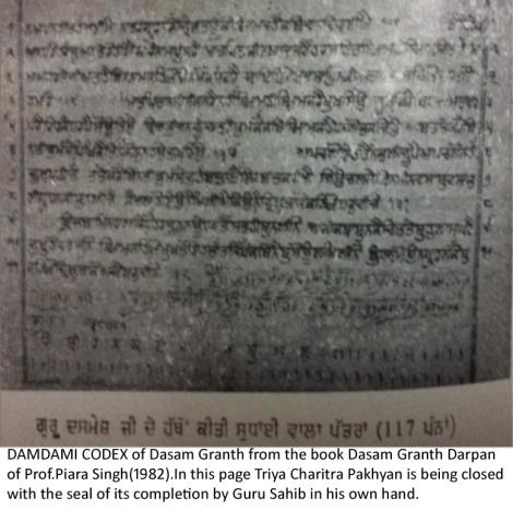triya-charitra-pakhyan-is-being-closed-with-the-seal-of-its-completion-by-guru-sahib-in-his-own-hand