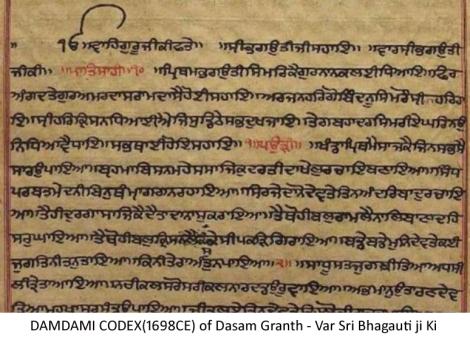 var-sri-bhagauti