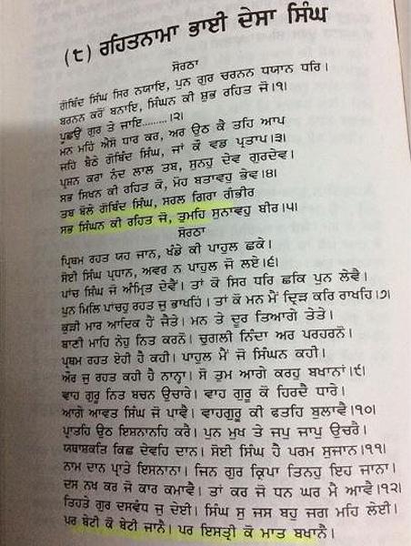 bhai-desa-singh-rehat-0