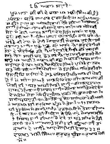 bhai-mani-singh-letter-mata-sundari