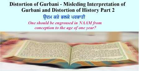 170218-misinterpret-gurbani-part-02