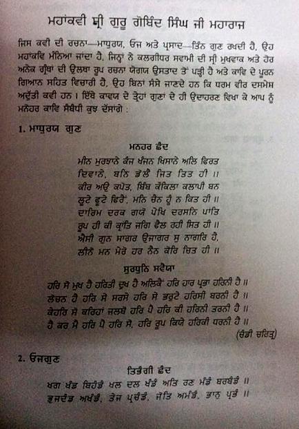 guru-gobind-singh-1