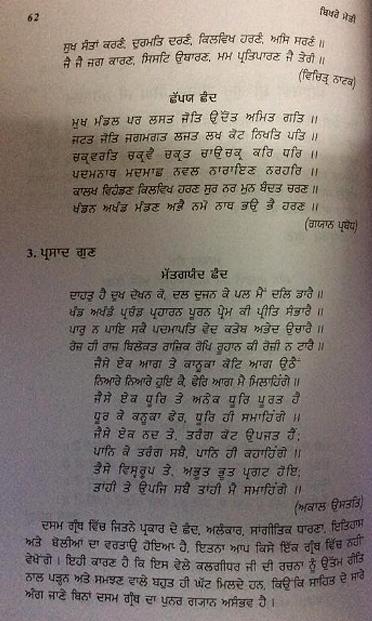 guru-gobind-singh-2
