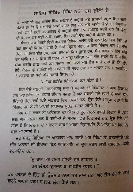 guru-gobind-singh-5-12feb17