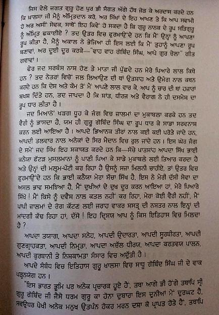 guru-gobind-singh-6-12feb17