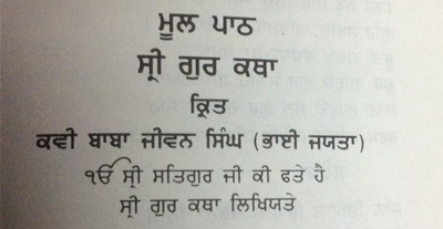 gurukatha-1