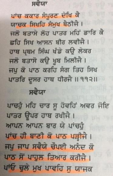 gurukatha-2