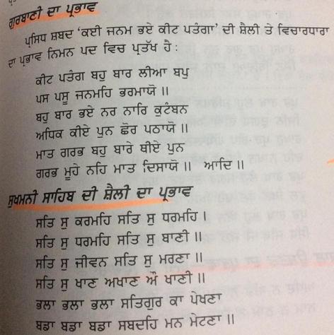 gurukatha-4