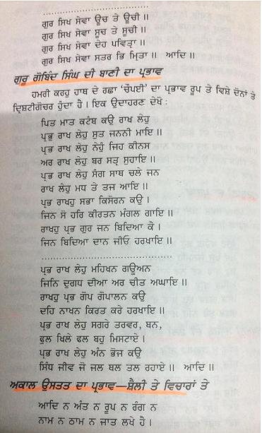 gurukatha-5