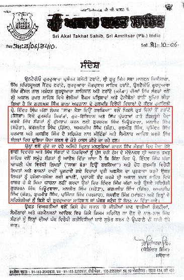 letter-from-joginder-punjabi