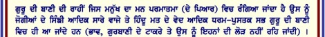170504 Figure 2 PIC 02 Prof Sahib Singh on Sab Naad Bed Gurbani SGGS 879