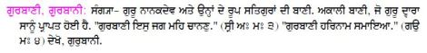 170504 VTB FIG 02 Gurbani meaning