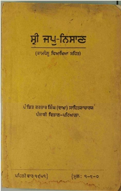 Sri Jap Nishan