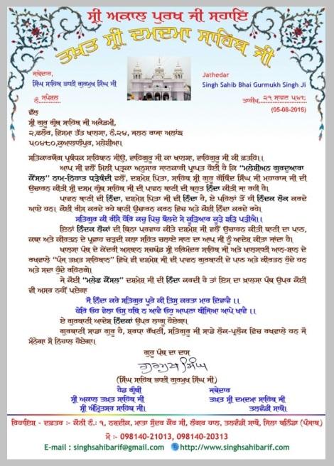 Takhat DG Letter Damdama Sahib