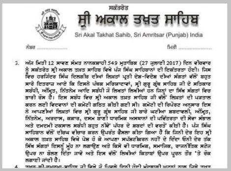 Sandesh Akaal Takhat Extract