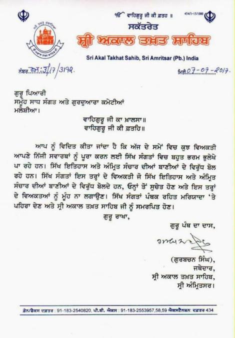 akal Takhat letter - 07072017
