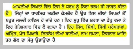 171017 03 Sikhi Ritualistic