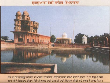 Gurdwara Rori Sahib Eminabad